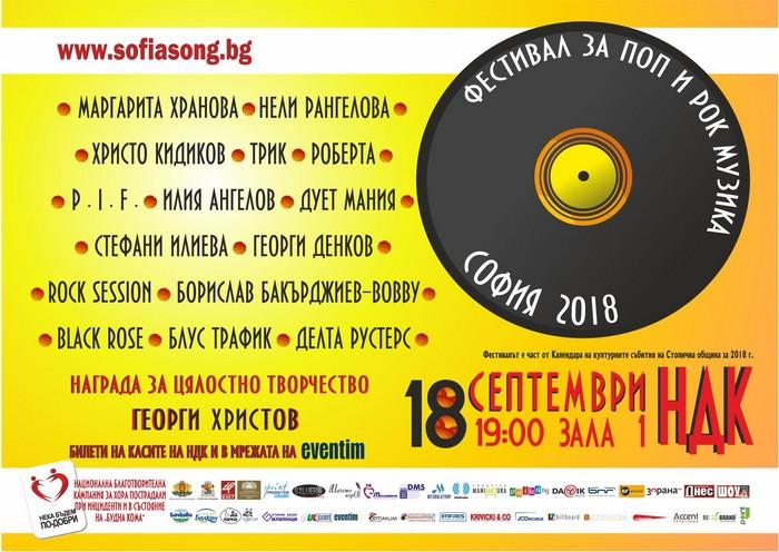 Международен фестивал за поп и рок музика - София 2018